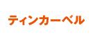 ロゴ:tinkerbell