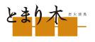 ロゴ:tomarigi