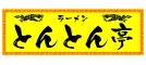 ロゴ:tonton