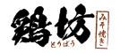 ロゴ:toribo