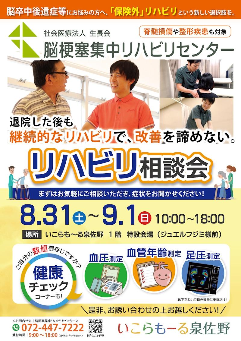 画像:リハビリ相談会01
