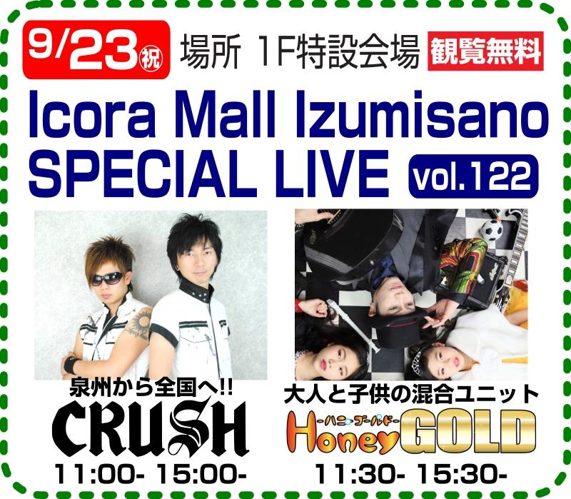 画像:Icora Mall Izumisano SPECIAL LIVE vol.12201