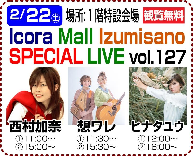 画像:Icora Mall Izumisano SPECIAL LIVE vol.12701