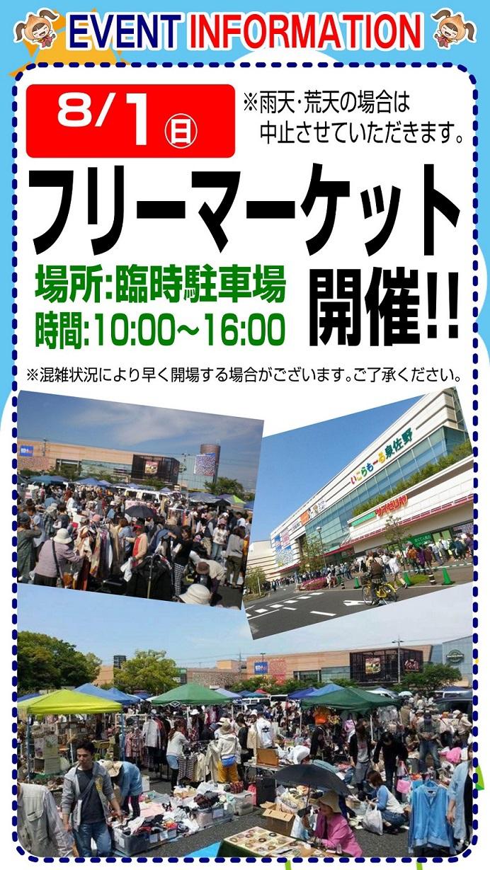 画像:8月1日(日)フリーマーケット開催のお知らせ01