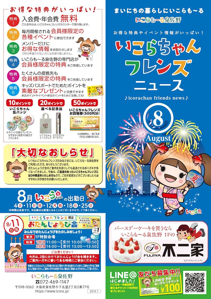 画像:8月いこらちゃんフレンズニュース(イベント情報)01