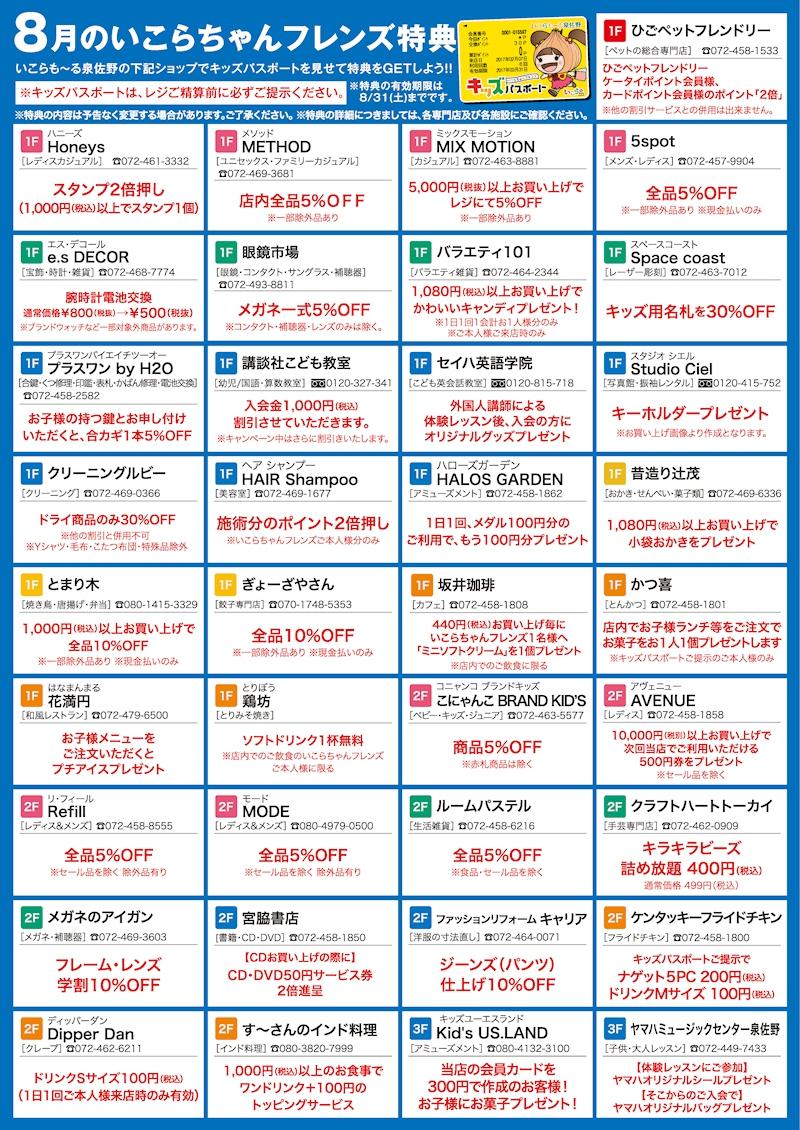 画像:8月いこらちゃんフレンズニュース特典情報(モール内外提携先)01