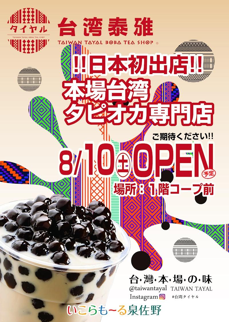 画像:8月10日(土)台湾泰雅ータピオカ専門店OPEN!!01