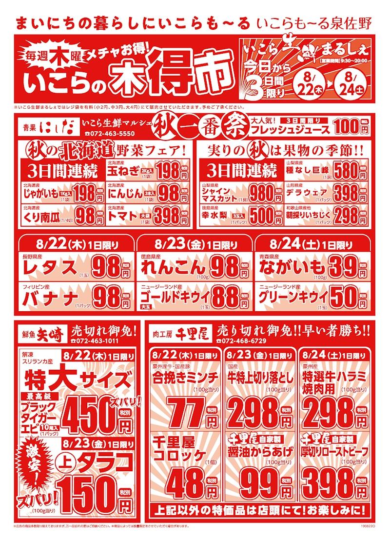 画像:8月22日の新聞折込チラシを公開しました。01