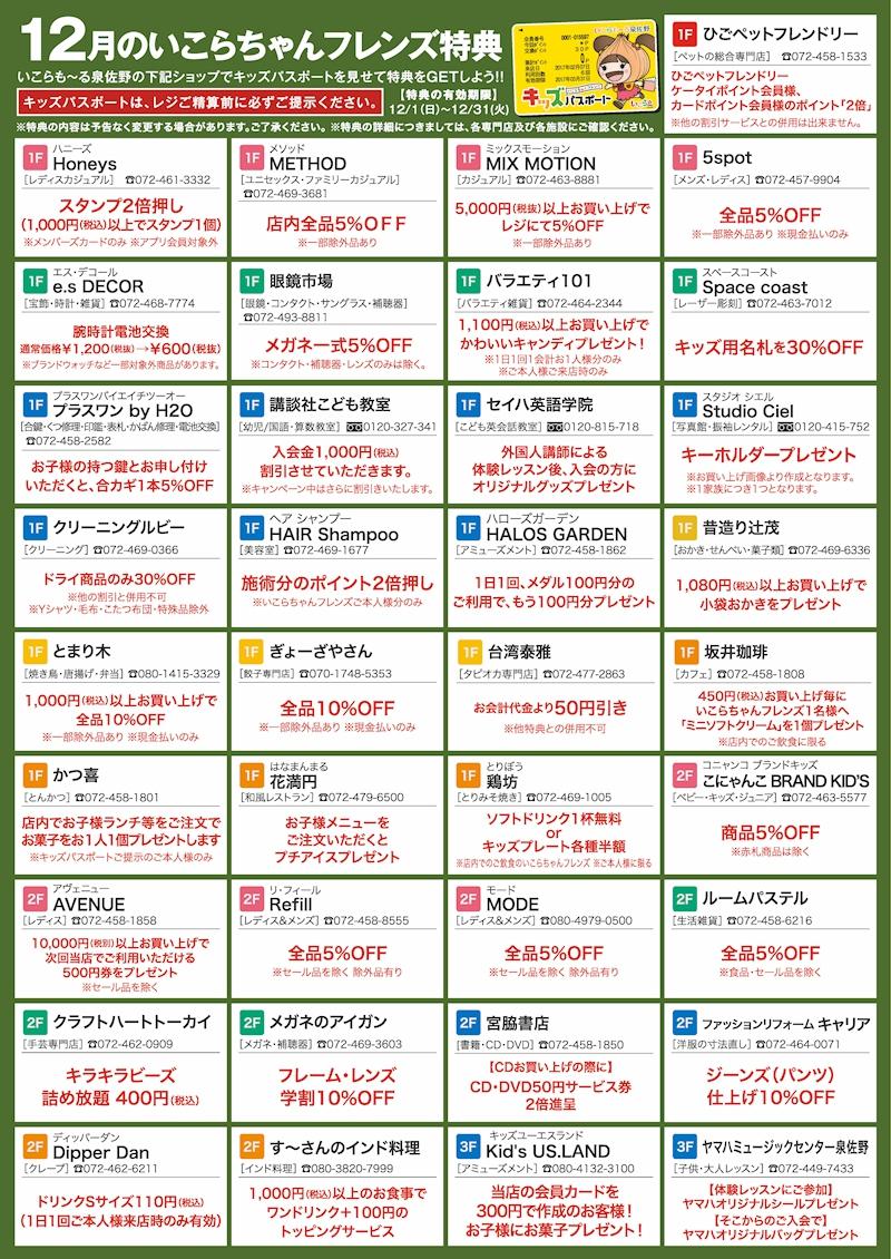 画像:12月いこらちゃんフレンズニュース特典情報(モール内外提携先)01