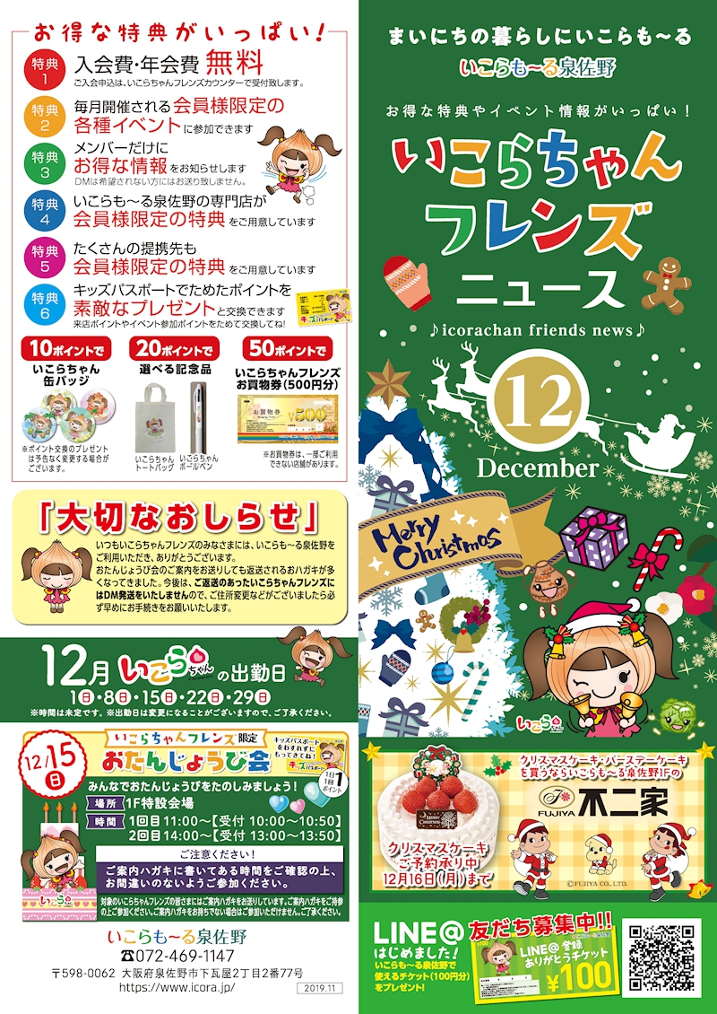 画像:12月いこらちゃんフレンズニュース(イベント情報)01