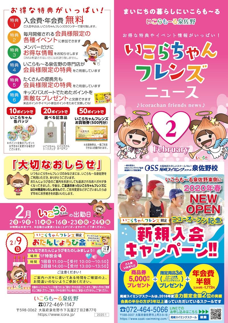 画像:2月いこらちゃんフレンズニュース(イベント情報)01