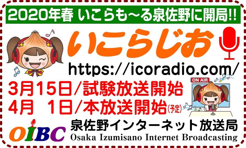 画像:2020年4月1日いこらも~る泉佐野に開局!!いこらじお!01