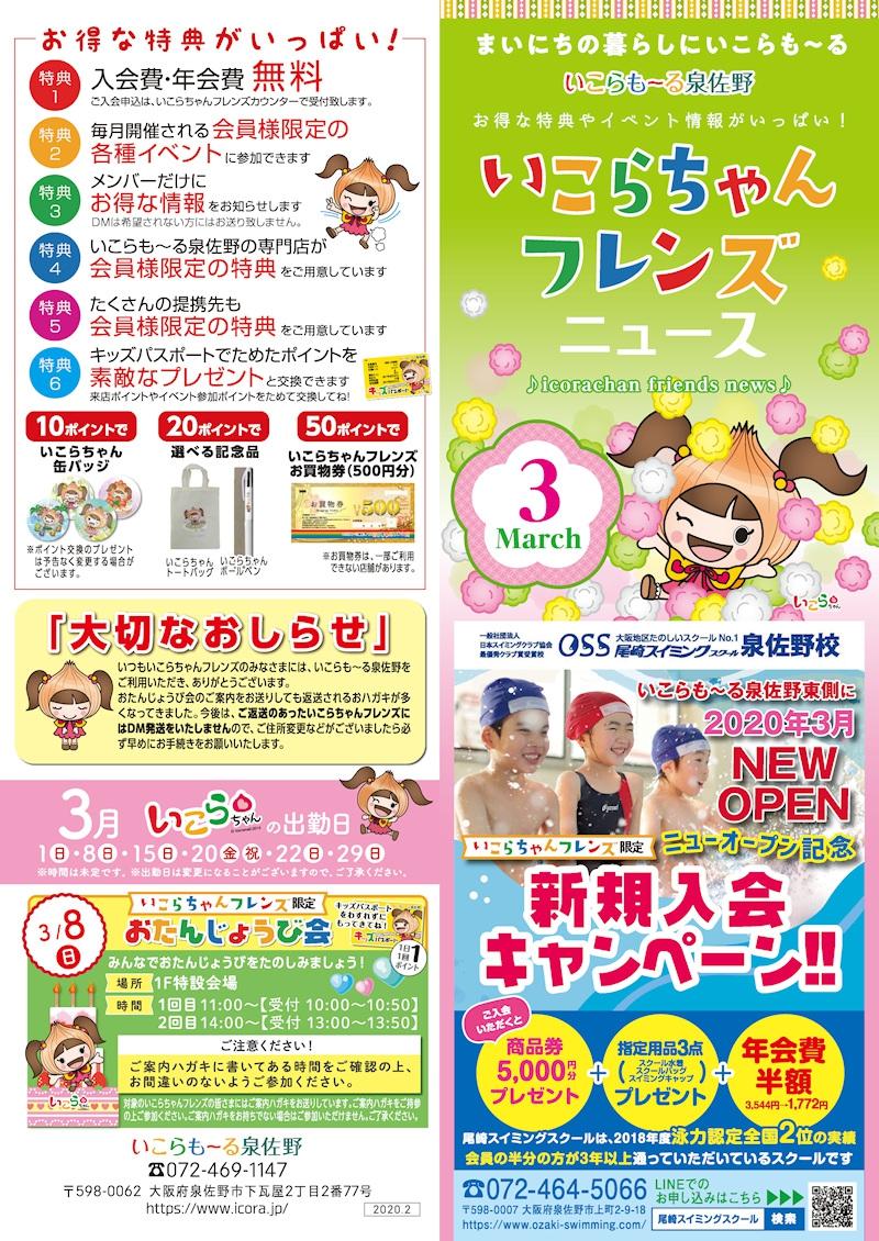 画像:3月いこらちゃんフレンズニュース(イベント情報)01
