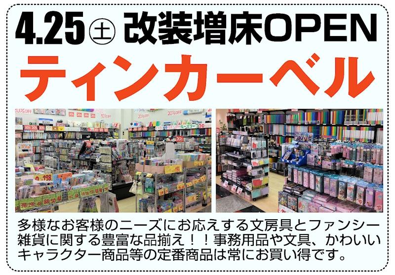 画像:ティンカーベル改装増床OPEN!01