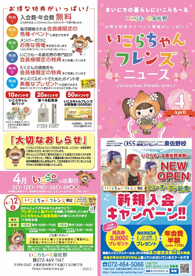 画像:4月いこらちゃんフレンズニュース(イベント情報)01