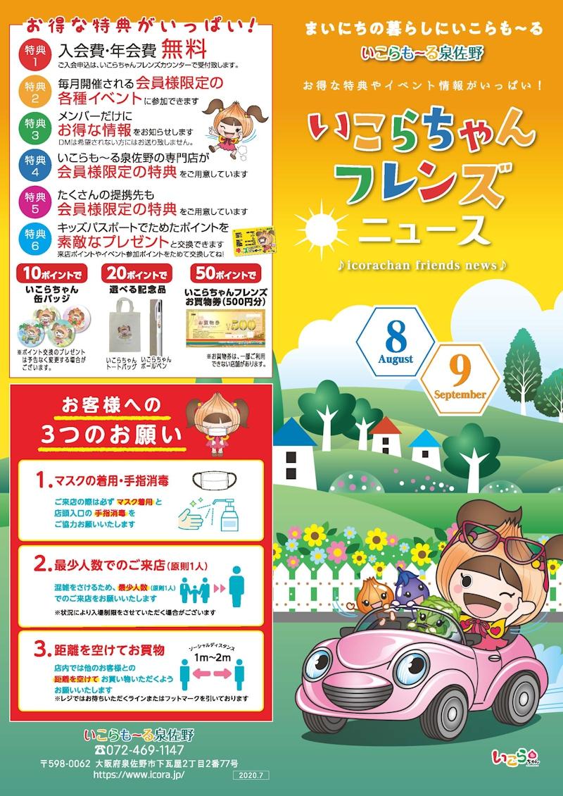 画像:8月・9月合併号いこらちゃんフレンズニュース(イベント情報)01
