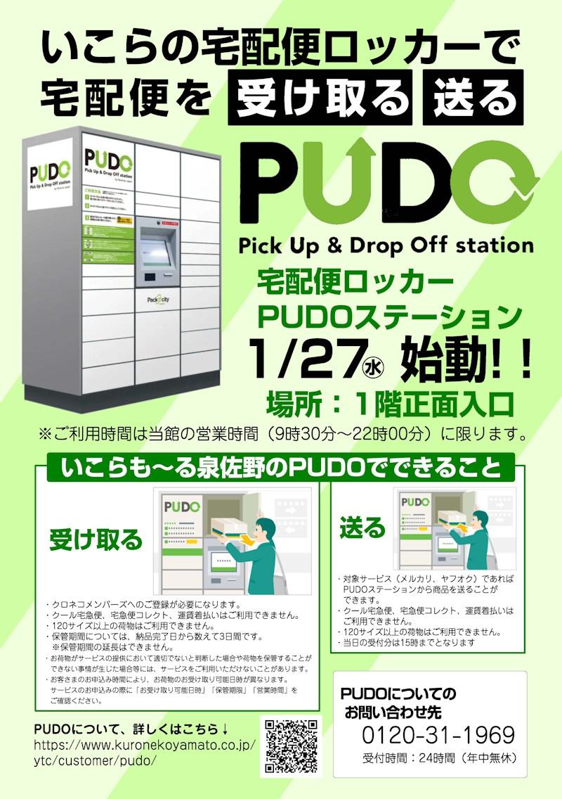 画像:PUDO始動01