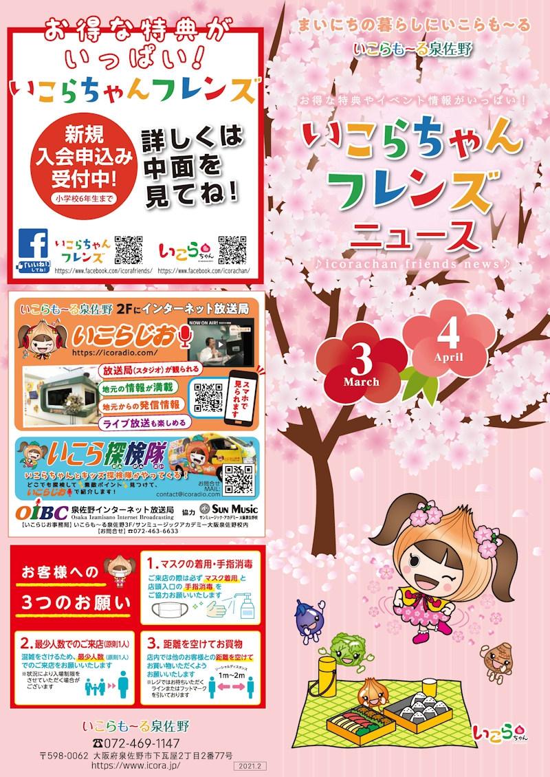 画像:3月・4月合併号いこらちゃんフレンズニュース01
