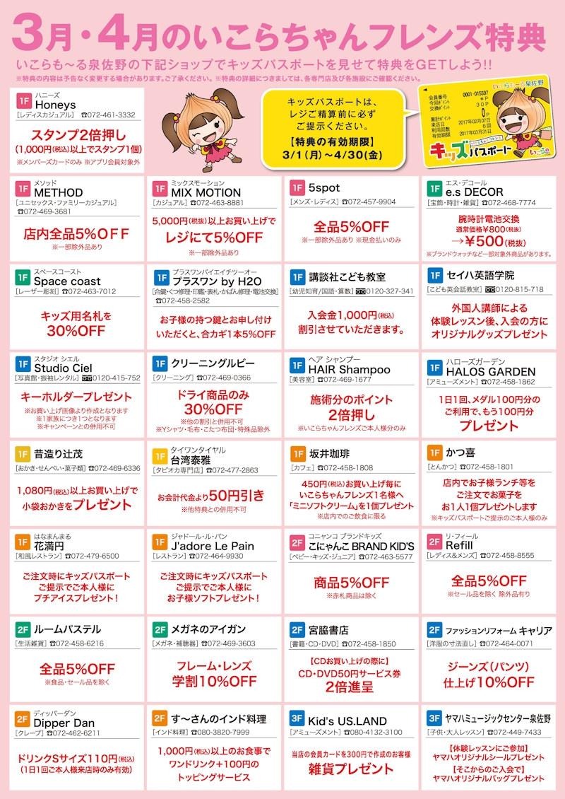 画像:3月・4月合併号いこらちゃんフレンズニュース特典情報(モール内外提携先)01