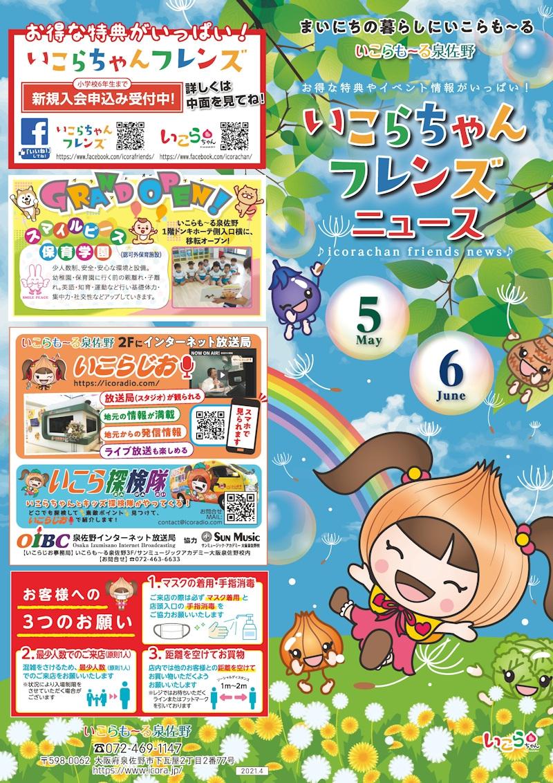 画像:5月・6月合併号いこらちゃんフレンズニュース01