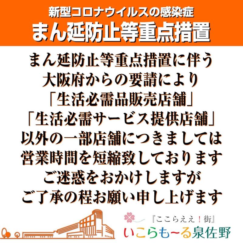 画像:まん延防止等重点措置!営業状況(6月23日更新)01