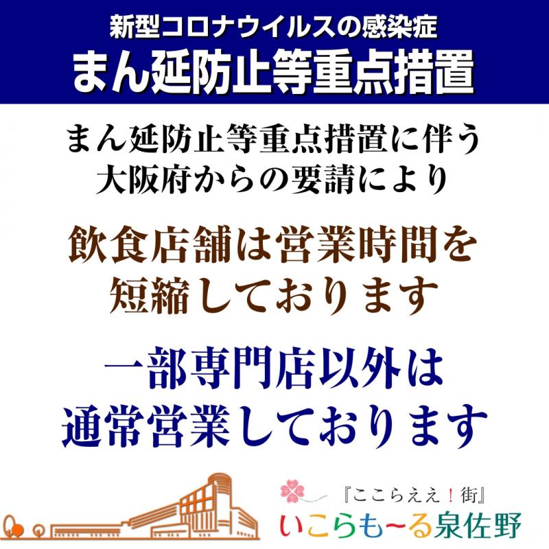 画像:まん延防止等重点措置!営業状況(7月12日更新)01